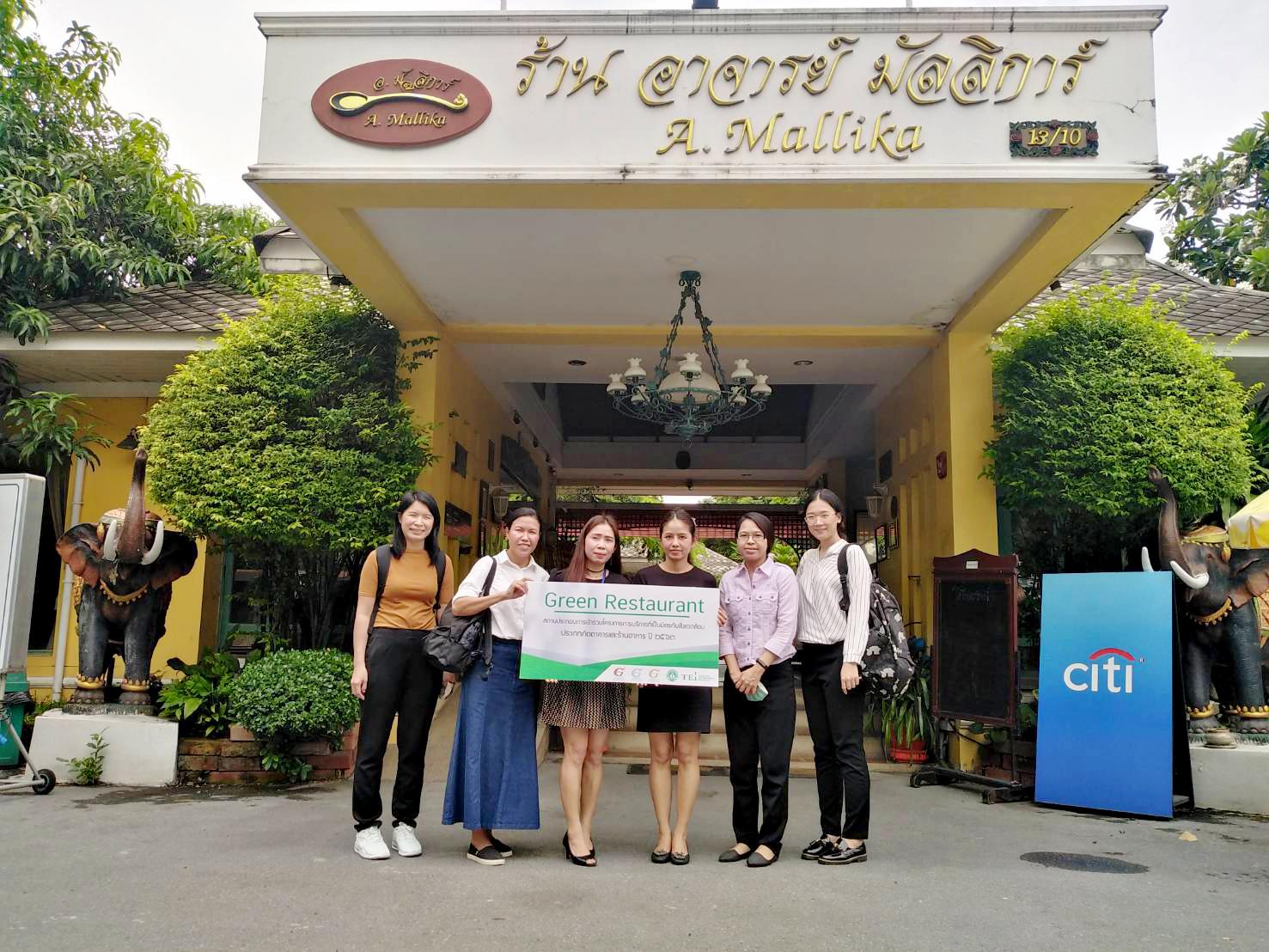 Green Restaurant  ปี 2563